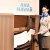個室席はジャムコ製 特集・ANA A380のシート(ファーストクラス編)