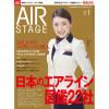 [雑誌]「日本のエアライン22社図鑑」月刊エアステージ 19年1月号