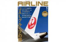 [雑誌]「JALグループの翼」月刊エアライン 19年1月号