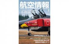 [雑誌]「日本の新たな早期警戒機&偵察機 E-2D&RQ-4」航空情報 19年2月号