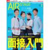 [雑誌]「面接入門」月刊エアステージ 19年2月号