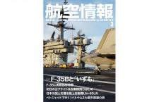[雑誌]「F-35Bと『いずも』」航空情報 19年3月号