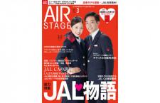 [雑誌]「JAL物語」月刊エアステージ 19年3月号