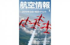 [雑誌]「2019年注目!航空イベント」航空情報 19年4月号
