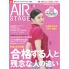 [雑誌]「合格する人と残念な人」月刊エアステージ 19年4月号