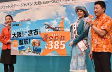 ジェットスター・ジャパン、関空-下地島7月就航へ 片岡社長「訪日客も送客したい」