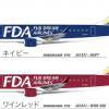 FDA、13号機はネイビー 14号機はワインレッド