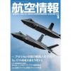 [雑誌]「アメリカと中国の戦略と航空戦力」航空情報 19年5月号