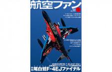 [雑誌]「オジロワシF-4EJファイナル」航空ファン 19年5月号