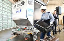 ANA、佐賀空港でグラハン新技術を検証 「イノベーションモデル空港」に