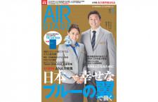 [雑誌]「ANA大特集 日本一幸せなブルーの翼で働く」月刊エアステージ 19年5月号