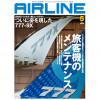 [雑誌]「旅客機のメンテナンス」月刊エアライン 19年5月号