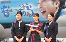 広瀬すず、連ドラ「なつぞら」JAL特別塗装機でPR