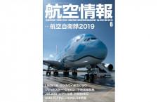 [雑誌]「航空自衛隊2019」航空情報 19年6月号