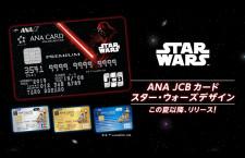 ANAとJCB、スター・ウォーズデザインのカード 今夏以降募集