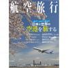 [雑誌]「日本と世界の空港を旅する」航空旅行 vol.29