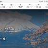 G20、会場付近で飛行制限 6月、大阪上空