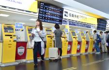 スカイマーク、クレジットカード確認による搭乗手続き終了 自動チェックイン機