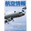 [雑誌]「第6世代戦闘機に迫る」航空情報 19年7月号