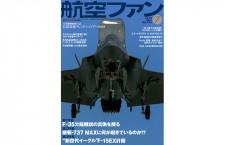 [雑誌]「F-35欠陥機説の真偽を探る」航空ファン 19年7月号