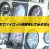 [広告]新橋・虎ノ門エリアにクラウドファンディングによる資金調達で飛行訓練施設の設立目指す