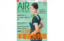 [雑誌]「3日間で合格!本番直前対策」月刊エアステージ 19年7月号