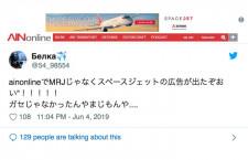 """三菱航空機、""""スペースジェット""""海外で広告 MRJから改名"""