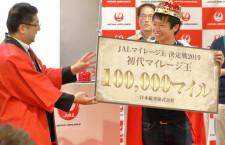 JAL初代マイレージ王決定 10万マイルプレゼント