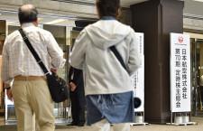 JAL赤坂社長、飲酒問題「信頼回復に全力」 株主総会、3時間弱