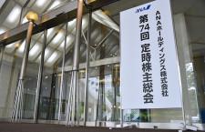 ANA平子社長「アルコール検知、乗務させない」 ANAHD株主総会