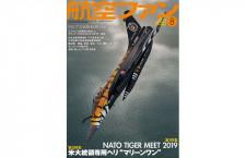 [雑誌]「NATOタイガーミート2019」航空ファン 19年8月号