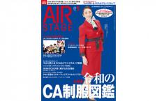 [雑誌]「令和のCA制服大図鑑」月刊エアステージ 19年8月号