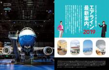 【お知らせ】Pen特集「エアライン最新案内。2019」で当紙編集長がA380やA350解説
