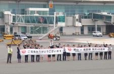 JAL、成田-釜山就航40周年 品質でLCCと差別化