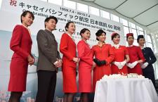 キャセイパシフィック航空、日本就航60周年 CA、歴代制服で華添える