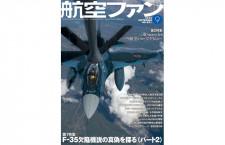 [雑誌]「F-35欠陥機説の真偽を探る パート2」航空ファン 19年9月号