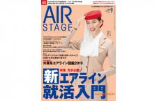 [雑誌]「新エアライン就活入門」月刊エアステージ 19年9月号