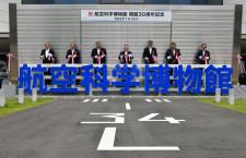 成田の航空科学博物館、30周年でリニューアル 737MAXシミュレーター新設