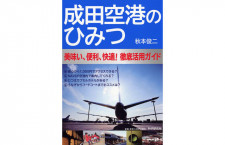 [書籍]『成田空港のひみつ 美味い、便利、快適! 徹底活用ガイド』