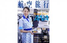[雑誌]「Brand New! ANA」航空旅行 vol.30