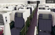 JAL、長距離国際線777のシートカバー刷新 全クラスにウォシュレット