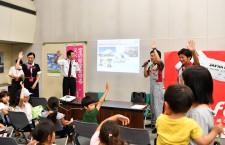 JAL、霞が関見学デーで航空教室