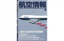 [雑誌]「進化する第4世代戦闘機」航空情報 19年10月号
