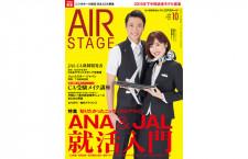 [雑誌]「ANA&JAL就活入門」月刊エアステージ 19年10月号
