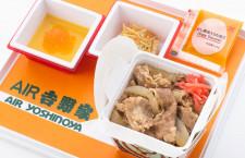 JAL、吉野家の牛丼 秋メニュー恒例、9月からプレエコ・エコノミーで