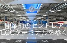 [動画公開]開業前のセントレアLCCターミナルを歩く
