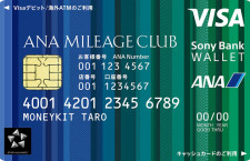 ANA X、銀行代理業に参入 マイル付き外貨定期預金や多通貨デビットカード