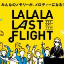バニラエア、みんなで曲作り 運航終了間近「LALALA LASTFLIGHT」