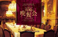 セルリアンタワー東急ホテル、東北熊本チャリティーディナー 宮殿料理長が来日