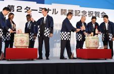 中部LCCターミナル、開業祝賀会に300人 犬塚社長「地域連携で観光盛り上げ」